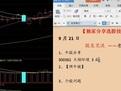 2016股票分析 短线黑马 布局 股票板块推荐-财经-高清视频-爱奇艺