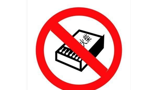 禁止带火种