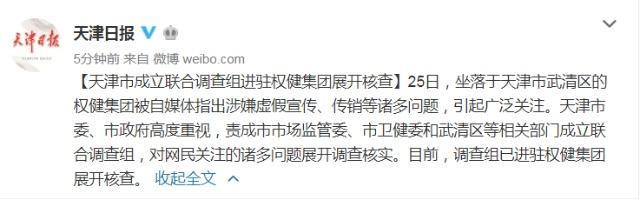 权健被查:天津市成立联合调查组进驻权健集团展开核查