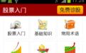 炒股票入门app下载_炒股票入门app安卓版apk下载-优亿市场