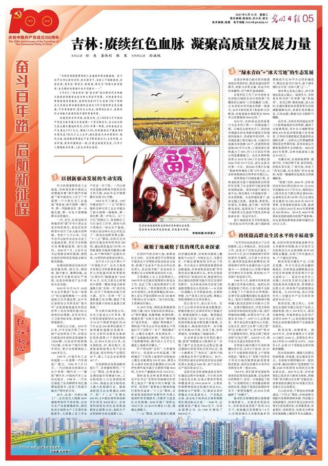 光明日報4個整版關註吉林 | 特刊一版:賡續紅色血脈 凝聚高質量發展力量