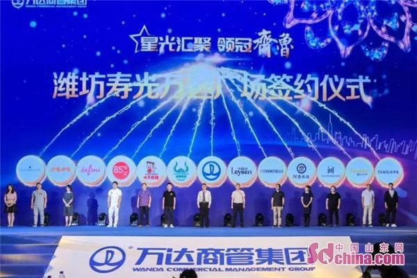 星光汇聚 领冠齐鲁万达商管集团华北运营中心