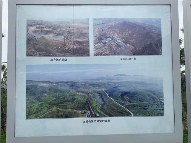 走進武安市九龍山礦山生態修復公園