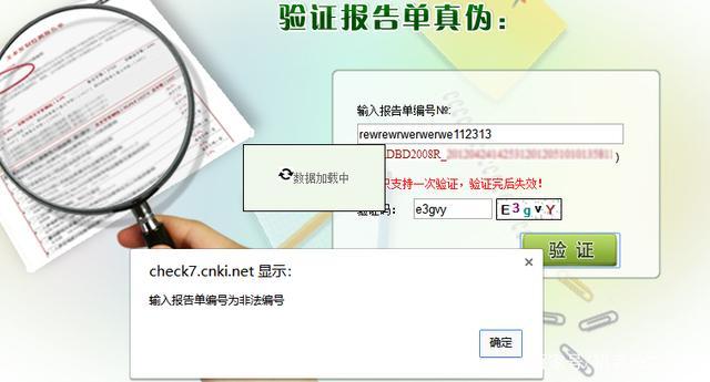 中国知网论文查重