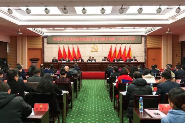 为打造全国领先的现代出版传媒上市企业而奋斗——中文传媒第二次党代会胜利闭幕 大会