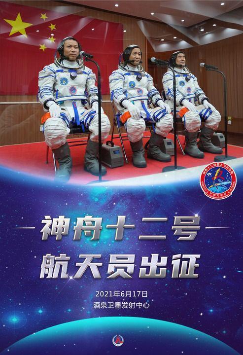 海報:神舟十二號航天員出征
