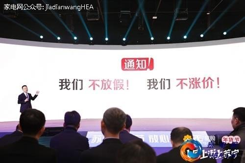 苏宁家电集团成立后 2019迎服务破局年