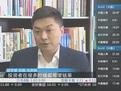 记者调查:网络炒股培训班火爆之谜_腾讯视频