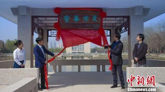 """天津大学复建""""求是亭""""启用"""
