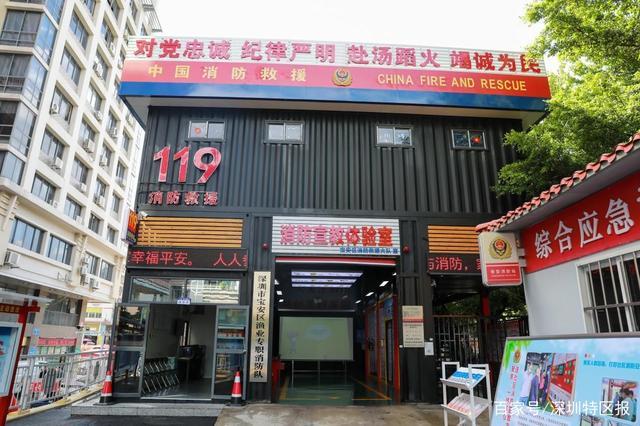 深圳未來將400餘個小型消防站打造成社區科普教育基地