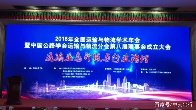 中交出行董事长王金城当选中国公路学会运输与物流分会副理事长