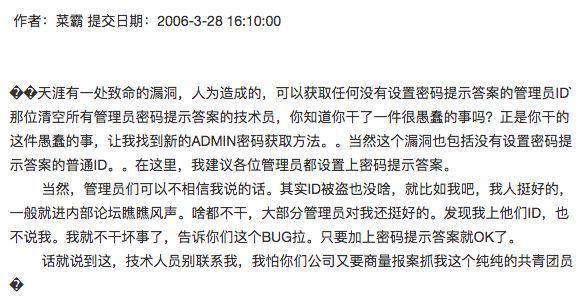 图片[9]_当年那个盗了马化腾 QQ 的黑客,后来怎么样了?_UP木木