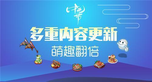 《我的便利店》新增多种美味,中元节限定商品来袭[多图]图片1