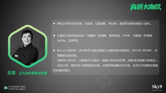 云九资本王京:B2B是中国独有的历史性发展机会