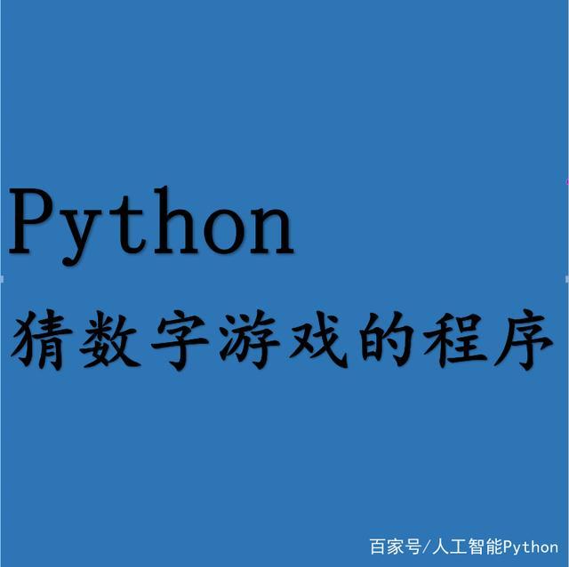 我爱的人用数字_带你写个python猜数字的游戏