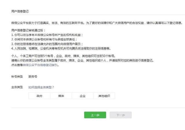 微信公众号怎么创建开通?微信公众号平台官网登录插图(7)