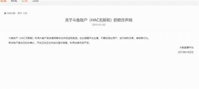 2019开年大戏_斗鱼土豪HAC无聊哥一天刷了500万_竟是黑客盗刷鱼翅