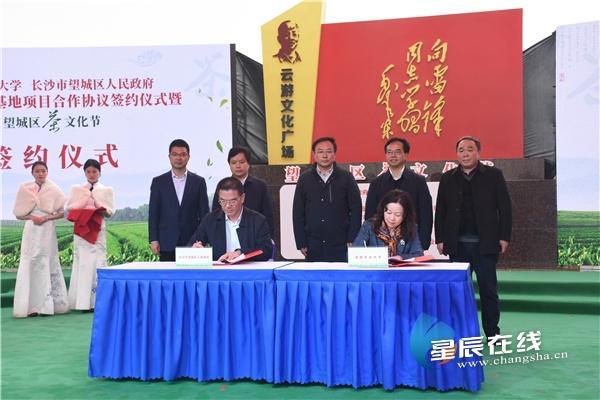 湖南農業大學-望城區茶業產學研基地合作項目簽約