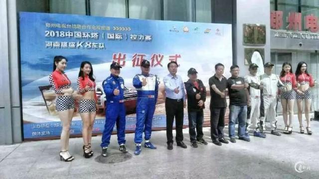 河南隆盛K8车队再次出征环塔拉力赛!