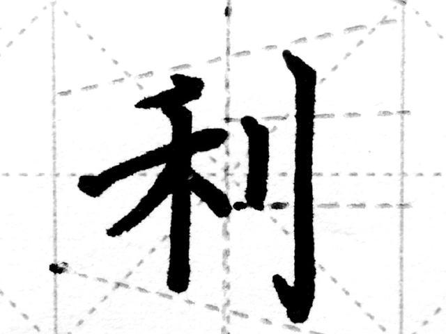 立刀旁的书写,掌握两个笔画的结构,总结立刀旁