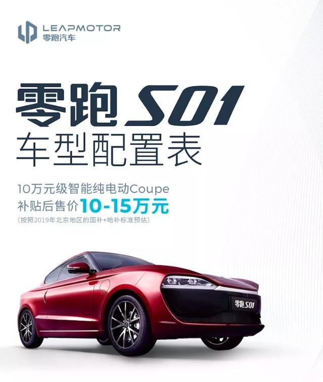 补贴后10-15万元 零跑S01纯电动轿跑将于1月3日上市