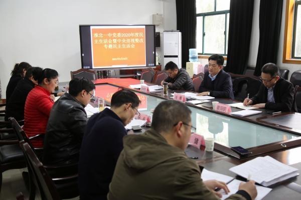 市教育局劉輝局長參加淮北一中民主生活會