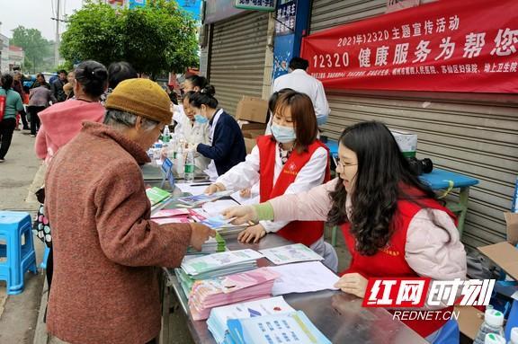 """郴州:蘇仙區開展2021年""""世界衛生日""""宣傳活動"""