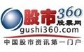 股市360股票网 - 专业股票股市分析第一门户