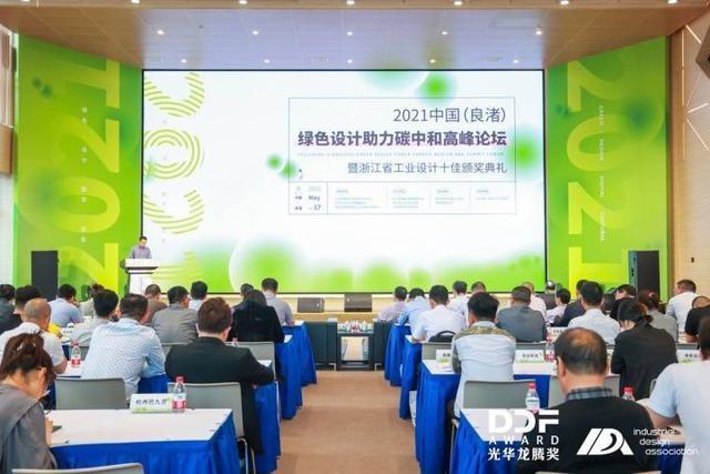 綠色設計賦能碳中和,中國(良渚)綠色設計助力碳中和高峰論壇在餘杭舉行