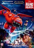 超能陆战队电视版第二季