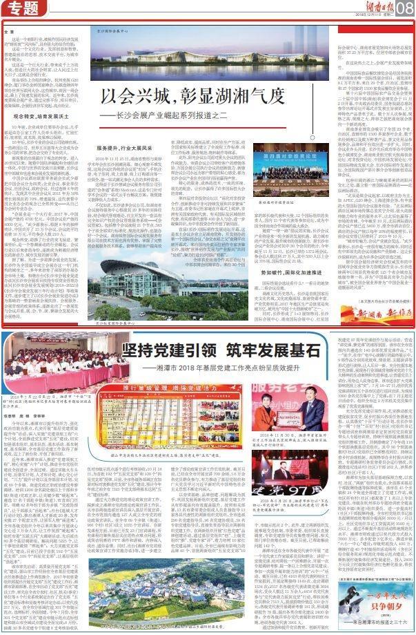湖南日报、新湖南 | 长沙会展产业崛起系列报道之二、之三、之四