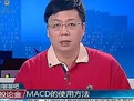 谈股论金股市聊聊吧 20120503MACD用法_标清-财经-高清视频-爱...