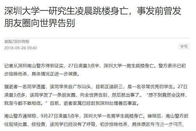 深圳大学生跳楼身亡 事发生前曾发朋友圈向家人朋友告别