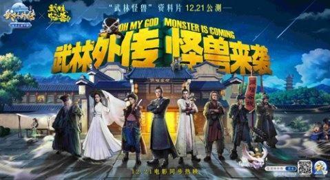 资料片定档12.21《武林外传手游》四大新职详解