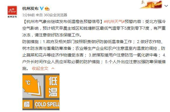 杭州市氣象臺繼續發佈低溫橙色預警信號