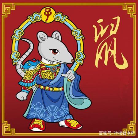 2019年十二生肖运势(简述)之——子鼠(上) 第3张