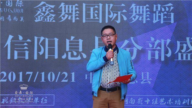 河南舞蹈品牌鑫舞国际第96家舞蹈加盟连锁分校息县分校盛大开业