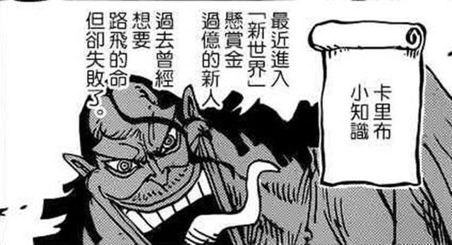 海贼王漫画930话最新情报:最强舔狗出现 索大终