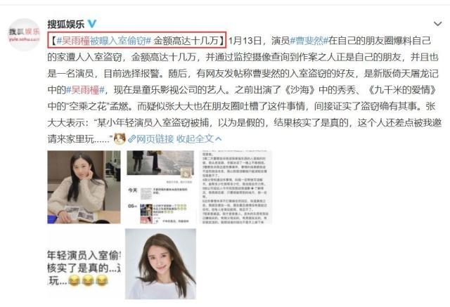 贾乃亮公司艺人因闺蜜被拘捕,自毁前程!原来这些女明星也偷过…
