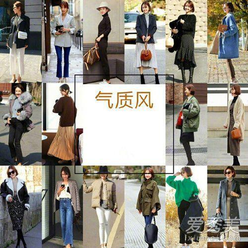 2018秋冬女装流行趋势 九种风格的穿搭你最适合哪一种