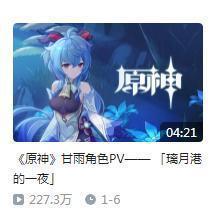 """原神甘雨PV播放量3天超越鐘離,在XP面前,巖王帝君也得""""低頭"""""""