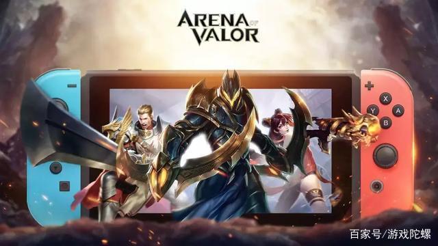 王者荣耀国际版入驻任天堂NS,MOBA实现游戏平台全覆盖
