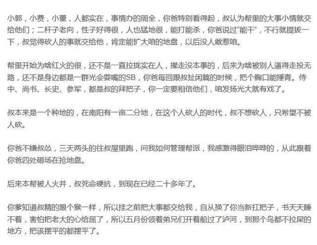 出师表翻译及原文 网络快讯 第2张