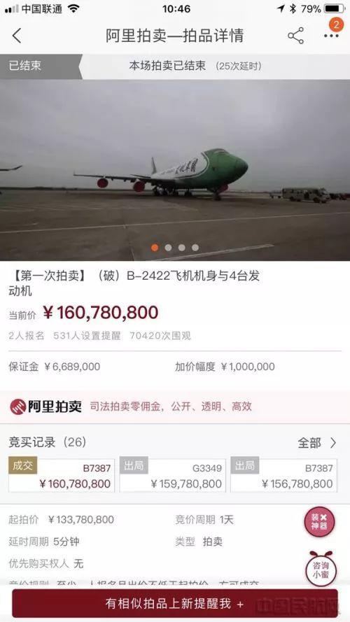 壕!顺丰网上拍走两架波音747:共花费3.2亿元!-烽巢网