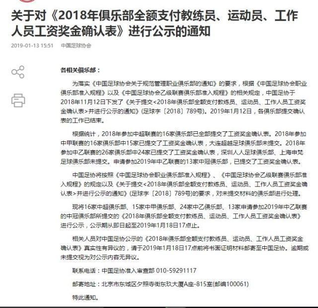 中国足协公示俱乐部工资奖金确认表,大连超越未提交