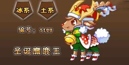 「洛克王国执着灵兽技能表」洛克王国麋鹿技能表