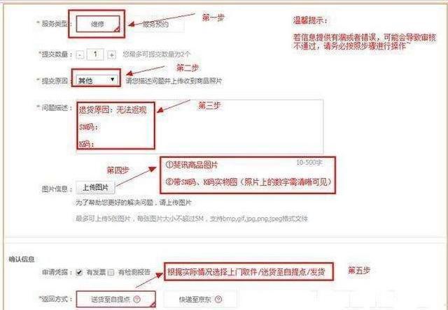网友爆料:国美、京东自营现已开放斐讯商品退