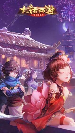 大话西游手游11月17日更新内容 四象星宿玩法上线