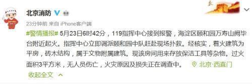 北京颐和园万寿山阙毕台附近起火属于文物附属建筑