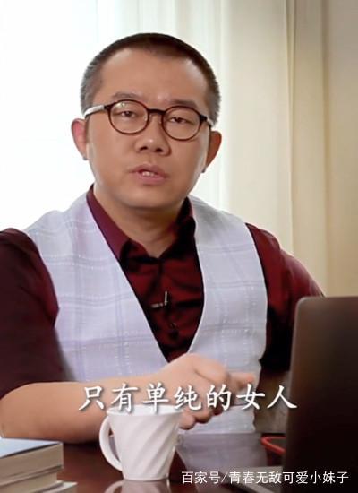 涂磊:简单的女人让人乏味,复杂的女人更乏味,男人最爱这种女人